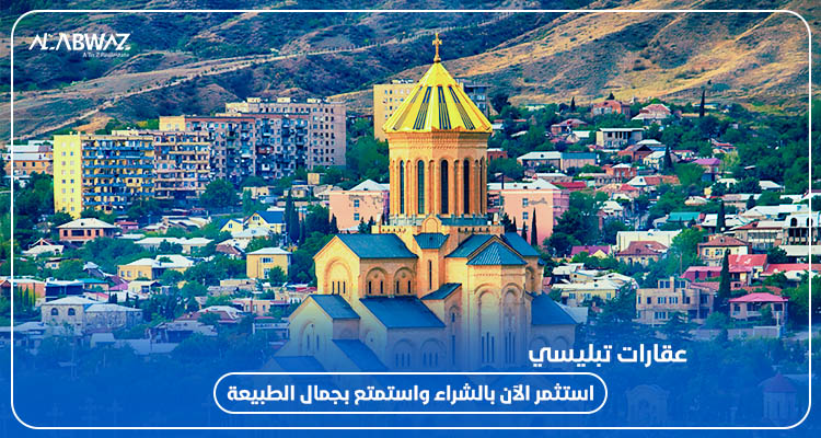 عقارات تبليسي